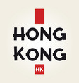 hong kong sign vector image vector image