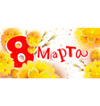 8 march russian text greeting card yellow flower vector image vector image