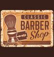 barbershop rusty metal plate rust tin sign vector image vector image