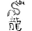 Primitive Chinese Zodiac Sign- Dragon