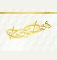 arabic calligraphy feast ramadan greeting