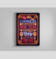 happy new chinese year 2018 party poster neon vector image