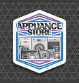 logo for appliance store vector image vector image