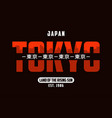 tokyo slogan for t-shirt with silhouette city vector image vector image