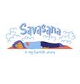 savasana is my favorite asana humor yoga poster vector image