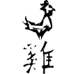 Primitive Chinese Zodiac Sign- Rooster vector image vector image