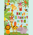 birthday card with funny jungle animals vector image