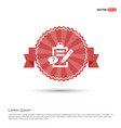 check list ok icon - red ribbon banner vector image
