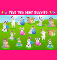 kids game find two same bunnies puzzle vector image