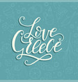 love greece lettering handdrawn quote vector image vector image