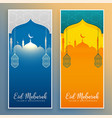 eid mubarak stylish banners with mosque and vector image