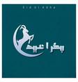 eid ul adha mubarak card with creative design vector image