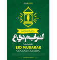 arabic eid mubarak ramadan greeting flyer or vector image
