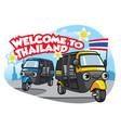 tuk tuk car of thailand vector image vector image