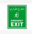 green emergency exit sign in arabic and english vector image