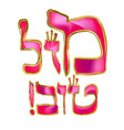 calligraphic pink inscription in hebrew mazl tov vector image vector image