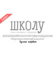 back to school font cyrillic phrase in russian vector image