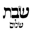 calligraphic inscription in hebrew shabbat shalom vector image vector image