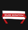 long live belarus banner red hands holding on vector image