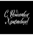 Merry Christmas Russian Calligraphy Lettering vector image vector image