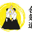 two men show Aikido vector image vector image