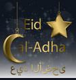 eid al-adha holiday vector image