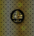 Muslim abstract greeting card Islamic vector image