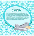 china promotional informative poster template vector image vector image