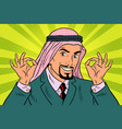 two hands ok gesture the arab businessman vector image vector image