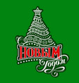 happy new year label in russian vector image vector image