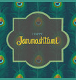 janmashtami greeting card with peacock feathers vector image vector image