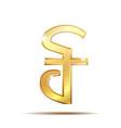 cambodian riel currency symbol vector image vector image