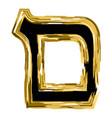 the golden letter mem from the hebrew alphabet vector image vector image