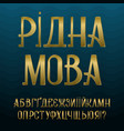 cyrillic alphabet in ukrainian native language vector image vector image