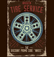 a tire service on dusty background vector image vector image