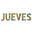 word jueves thursday in spanish vector image vector image