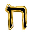 golden letter heth from the hebrew alphabet vector image vector image