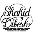Lettering Shahid Dibosh for Bangladesh Holiday vector image