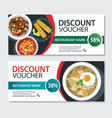 discount voucher mexican food template design vector image vector image
