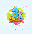 3 years vector image vector image