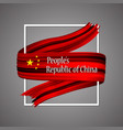 Peoples republic of china flagofficial national vector image