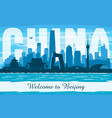 beijing china city skyline silhouette vector image vector image