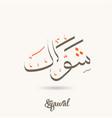 arabic calligraphy text syawwal