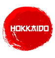 hokkaido red sign grunge stamp isolated vector image
