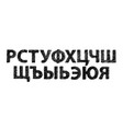 cyrillic pencil shaded font hand made vector image vector image