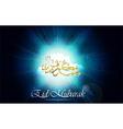 Arabic Islamic calligraphy of Eid Mubarak vector image vector image