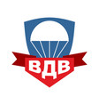 Vdv emblem airborne trooper logo russian army vector image