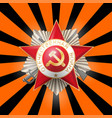 red star 9 may russian victory day sun beam vector image vector image