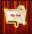 retro light frame big sale vector image vector image