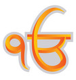 gold sikhism religion symbol on a white background vector image vector image
